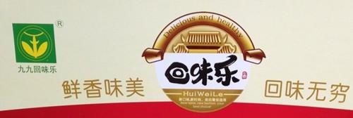 四川回味乐食品有限公司