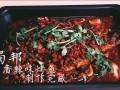 蜀邦香辣/蒜香味烤鱼制作