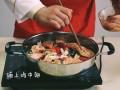 蜀邦焖锅制作