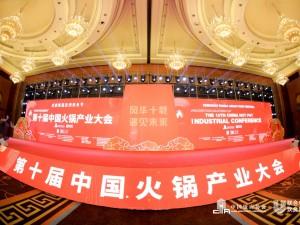 2020中国火锅展地址和报名方式(攻略)
