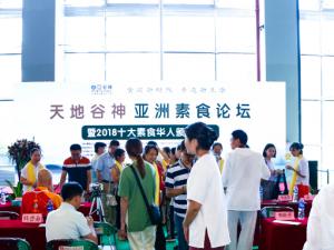 2019第十届广州国际天然有机食品展