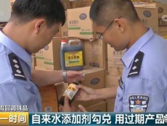 央视重拳曝光:黑龙江省这家调味品品牌原来是假冒生产!