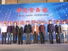 助力海南自贸区(港)食品产业高质量发展  中国食品报全媒体海南运营中心挂牌成立