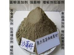 沙蒿子粉 蒿籽面 沙蒿胶 强筋粉 沙蒿面 代加工食品粉