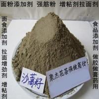 沙蒿籽粉 面丹 沙蒿粉 增稠剂 沙蒿籽胶 拉面剂