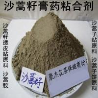沙蒿胶作用 面团调节剂 稳定剂 成膜剂 胶凝剂