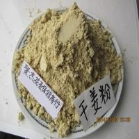 干姜粉 生姜粉 小茴香粉 茴香子粉 香料粉调料粉代加工