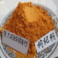 枸杞粉 枸杞子粉 黑枸杞籽粉 代加工超细粉