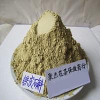 铁皮石斛粉 铁皮枫斗粉 金钗耳环 代加工食品粉香料粉调料粉