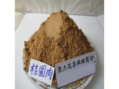 龙眼肉粉 桂圆肉粉 代加工超细粉 桂圆粉 香料粉 调料粉