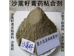 沙蒿籽胶 米线 米粉 凉皮 面条 粉条 馒头 沙蒿粉 面丹