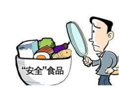 中国食品报社食品安全法律服务中心