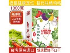 原装进口台湾隆御天厨高鲜味精全素增鲜调味品料台湾工艺提取