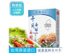 台湾干贝海鲜隆御天厨高鲜调味提鲜炒菜炖汤烧肉汤底增鲜